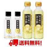 【送料無料】■透明・柚子舞うぽん酢セット