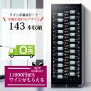 【送料無料】【配送設置費無料】ワインセラー ファンヴィーノブ...