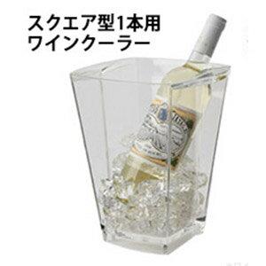 ワインクーラー シャンパンクーラー イタリア製 おしゃれ 人気 アラスカ スクエア クリア アクリル 1本用 ワイングッズ