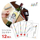 ワイン用ラベルコレクター(12枚入)×3セット送料無料