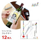 ワイン用ラベルコレクター(12枚入)ラベル保存ワインボトル記念日