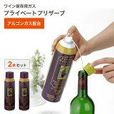 ワイン保存 プライベートプリザーブ 2本セット ワインキャップ付 アルゴンガス配合 窒素ガス 酸化防止 無味 無臭 無害 ワイン 調味料 コーヒー豆 アメリカ ワイングッズ