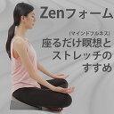 Zenフォーム 瞑想・座禅・読書 三角クッション 座布団 股関節の開脚ストレッチ 股割り 2