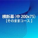 横断幕【そのままコース 200x75 中】