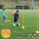 トレーニングポール 最長160cm 12本セット サッカー・フットサル・ハンドボールの練習に
