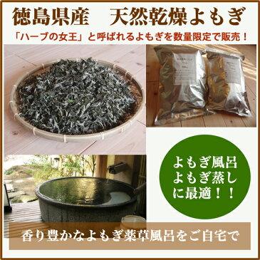 よもぎ蒸しサロンの乾燥よもぎ1kg 風呂・よもぎ蒸し用