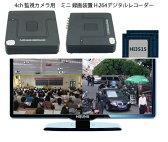 コンパクトデジタルレコーダー スマホで映像確認&操作 VGA/HDMI出力端子カメラ4台から同時に録画可能 4CH同時接続 音声入出力対応 DVR1004
