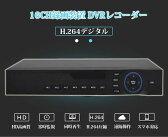 H.264デジタルレコーダー カメラ16台から同時に録画可能 動体検知機能 スマホで映像確認&操作 VGA/HDMI出力端子 16CH同時接続 DVR16CH