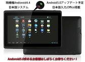 Android4.4搭載タブレット 7インチ クアッドコアCPU ROM:8GB Bluetooth対応 MicroSDカード対応 前後ダブルカメラ Office搭載 Q8033K