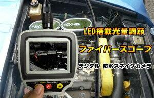 ファイバースコープ LEDライト付き デジタル内視鏡 2.7インチ液晶搭載 フレキシブルチューブカメラ 2倍ズーム 防水仕様 CMP2813