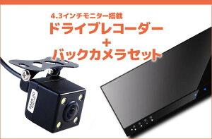 バックカメラドラレコセット バックミラー型ドライブレコーダー カメラは高画質&防水仕様 4.3インチモニター搭載     L0415BK006