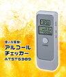 アルコールチェッカー 酒気帯び運転防止に 飲み会の翌日や二日酔い時 息を吹きかければ測定完了! 携帯に便利 FMTATST6389