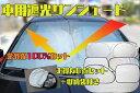 車用遮光サンシェード 6点セット 紫外線100%カット 収納袋付き LP-CUV6SET