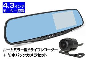 バックカメラセット 録画 4.3インチ 薄型ルームミラーモニター+ドライブレコーダー+バックカメラ フルセット 1080P   RML9000