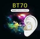 ワイヤレスイヤホン ワイヤレス 超小型 マルチポイント対応 片耳 ヘッドセット Bluetooth4.1 BT70