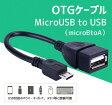 MicroUSB to USB変換アダプター(microBtoA)OTGケーブル マウス/キーボード等と接続 Androidスマホ対応 OTGADP