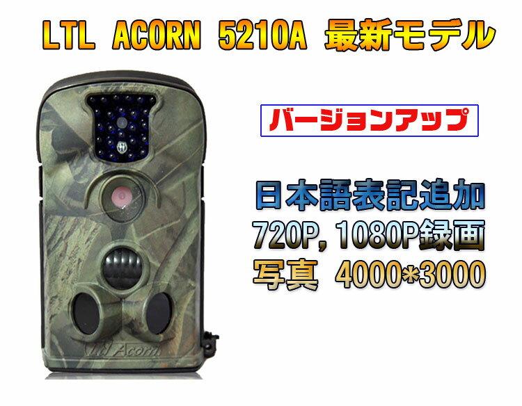 LTL ACORN トレイルカメラ 12MP 1080P 日本語表記 無線カメラ 動体検知 防水 時差撮影 不可視赤外線 自動撮影カメラ/防犯カメラ/狩猟用カメラ/生態観察用カメラ/野外監視カメラ SDカード録画 暗視効果抜群 LTL-5210A