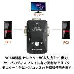 VGA切替器 セレクター VGA信号2入力→1出力 パソコン切替表示 キーボード・マウス対応USBメモリ プリンターなど共有使用 バスパワーUSB2.0ポート3個搭載 VGA2IN1