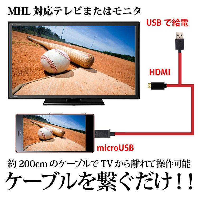 【ポイント5倍 店内全品 4/26 1:59まで】HDMI変換ケーブル 1080P対応 2m microUSB-HDMI変換 スマホやタブレットの動画をテレビ大画面で鑑賞 給電用USBケーブル付 MHL 5pinタイプ専用 MD5PIN