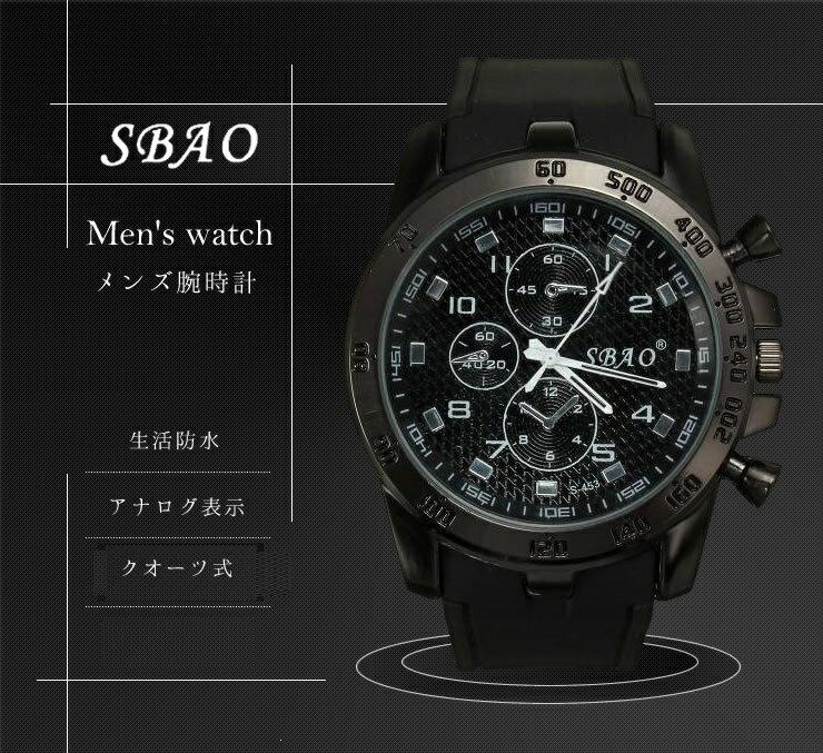 【SBAO】メンズ腕時計 アナログ式 生活防水 クオーツ式腕時計 SBA543