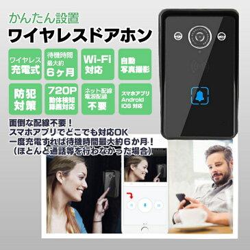 ワイヤレスインターフォン Wi-Fi接続 配線不要 取付簡単 スマホで遠隔監視 充電長持ち スマホ来客対応 ドアモニター 720P無線充電式 CSY922