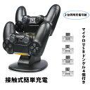 「IPLAY」 PS4無線コントローラー専用充電スタンド P...