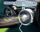 車載扇風機 冷房効果アップ エアコン吹き出し口取付 角度調整...