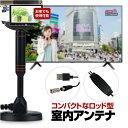 室内アンテナ テレビアンテナ ポータブル 4K HD ブースター 車載テレビ アンテナケーブル5m 地デジ専用 UHF VHF USB給電地デジアンテナ DSATT2