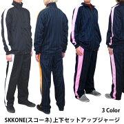 コスパNo.1大きいサイズありSKKONE(スコーネ)上下セットアップジャージサイドライン×パンツメンズ/スポーツ速乾jp001