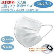 マスク50枚不織布使い捨て紙マスク