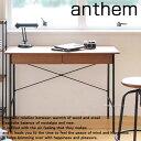 送料無料! anthem (アンセム) デスク カウンター・テーブル 机 アイアン ウォールナットの質感 ant 2459 シンプル 北欧・ミッドセンチュリー 。