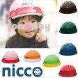 nicco ( ニッコ ) ベビーヘルメット ハードシェル 日本製 クミカ工業 。