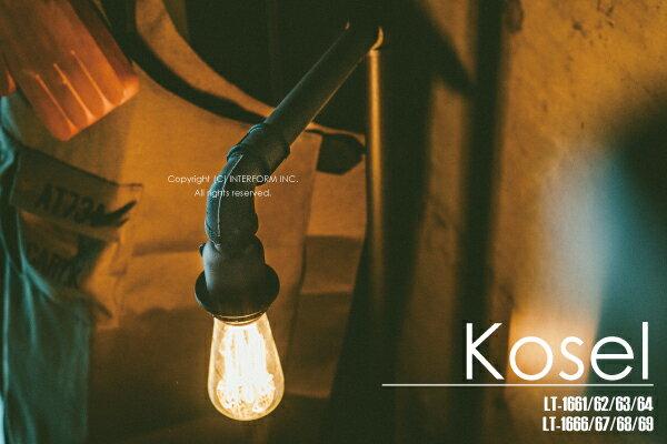 (コーゼル) 。 インターフォルム デスクライト・フットライト Kosel ミリタリーデザイン 間接照明 テーブルライト 送料無料! LT-2105