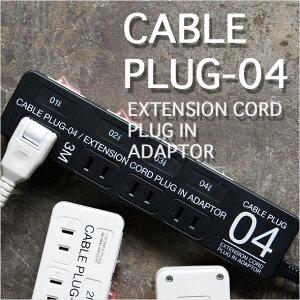 _ケーブルプラグ04 Eco設計 ( CABLE PLUG-04 ) 電源タップ 延長ケーブル OAタップ 3m 300cm テ...