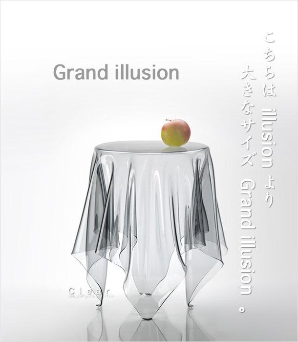 グランドイリュージョン サイドテーブル
