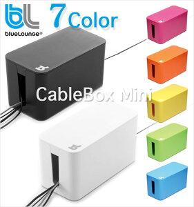 _スッきり! CableBox mini ( ケーブルボックス・ミニ ) 電源ケーブル・タップの収納に bL ブ...