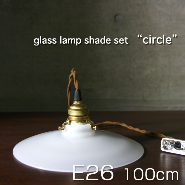 【Homestead】 E26タイプ 100cm Circle ( サークル ) ミルクガラスランプシェードセット アンティーク・仕上げ・灯具 引掛けシーリング付灯具 グラス・照明器具 。