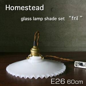 【Homestead】 E26タイプ 60cm Fril ( フリル ) ミルクガラスランプシ…
