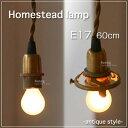 【Homestead ホームステッド】 裸電球 E17 60cm ミルク・ガラス・ランプ・シェード用 アンティーク・スタイル・灯具 引掛け シーリング付灯具 ・照明器具 。の写真