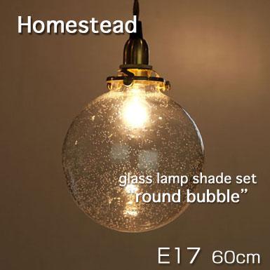 【Homestead】 E17タイプ 60cm ラウンドバブル ガラス・ランプ・シェード・セット アンティーク・スタイル・灯具 ラウンドバブル 引掛け シーリング付灯具 フロスト・グラス・照明器具 。