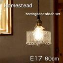 【Homestead】 E17タイプ 60cm herringbone shade ( ヘリンボーンシェード ) ランプシェードセット アンティーク・仕上げ・灯具 引掛けシーリング付灯具 グラス・照明器具 ヘリンボン。。