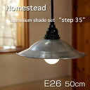 【Homestead】 E26タイプ 50cm step35 ( ステップ35 ) ランプシェードセット アンティーク・仕上げ・灯具 引掛けシーリング付灯具 グラス・照明器具。。