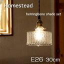 【Homestead】 E26タイプ 30cm herringbone shade ( ヘリンボーンシェード ) ランプシェードセット アンティーク・仕上げ・灯具 引掛けシーリング付灯具 グラス・照明器具 ヘリンボン。。