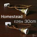 【Homestead】 E26 裸電球 30cm ミルクガラス・ランプシェード用 アンティーク・仕上げ・灯具 引掛け シーリング付灯具 E26用・照明器具。