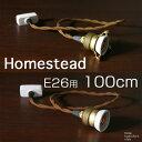 【Homestead】 E26 100cm 裸電球 ミルクガラス・ランプシェード用 アンティーク・仕上げ・灯具 引掛け シーリング付灯具 E26用・照明器具。。