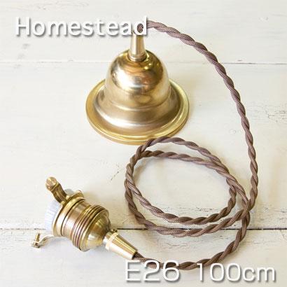 【Homestead】 カバー付き E26 100cm 裸電球 ミルクガラス・ランプシェード用 アンティーク・仕上げ・灯具 引掛け シーリング付灯具 E26用・照明器具 。