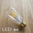 【Homestead ホームステッド】 エジソンランプLED電球E26 アンティーク・仕上げ・灯具 引掛け シーリング付灯具 E26用・照明器具。