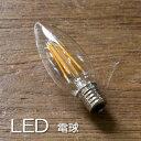 【Homestead ホームステッド】 シャンデリア型LED電球E17 アンティーク・仕上げ・灯具 引掛け シーリング付灯具・照明器具。