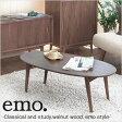 送料無料! emo エモ オーバルテーブル・折りたたみ式 高級感溢れるウォールナットの質感 楕円ローテーブル 北欧・ミッドセンチュリー 。