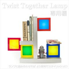 _【送料無料!】 glide ( グライド ) ツイストトゥギャザー・ランプ 専用・棚セット Twist to...